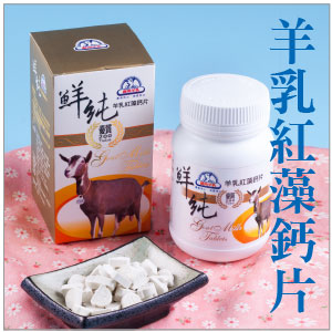 羊乳紅藻鈣片