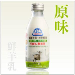 原味鮮羊乳